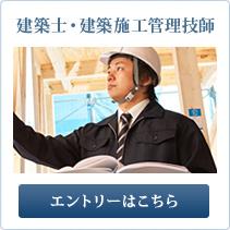 建築士・建築施工管理技師