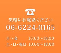気軽にお電話ください
